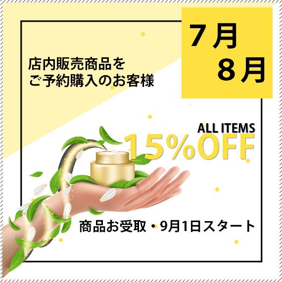7月8月に店内販売商品をご予約購入いただくと全商品15%オフ!