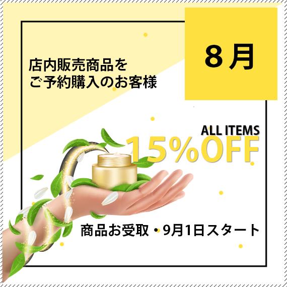 8月に店内販売商品をご予約購入いただくと全商品15%オフ!