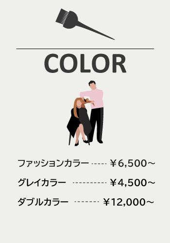 カラーメニュー料金:ファッションカラーー¥6,500~/ グレイカラーー¥4,500~/ダブルカラーー¥12,000~