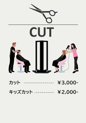 カットメニュー料金:カットー¥3,000-/キッズカットー¥2,000