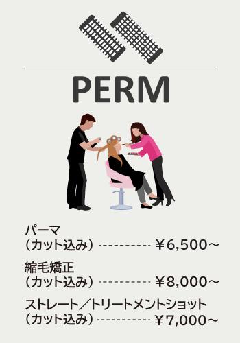 パーマメニュー料金:パーマ(カット込み)¥6,500~ /縮毛矯正(カット込み)¥8,000~/ ストレート/トリートメントショット(カット込み)¥7,000~
