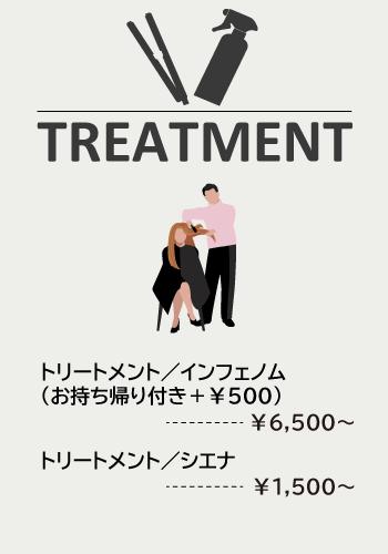 トリートメントメニュー料金:トリートメント/インフェノム(お持ち帰り付き+¥500)¥2,500~ /トリートメント/シエナ¥1,500~