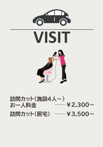 出張サロン料金:訪問カット(施設4人~)*お1人様の金額です。¥2,300/訪問カット(居宅)¥3,500